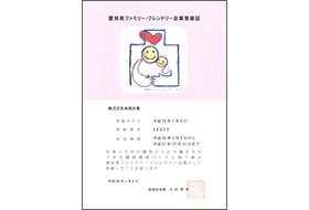 愛知県ファミリーフレンドリー企業イメージ