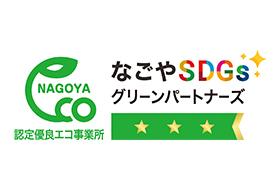 名古屋市認定エコ事業所イメージ