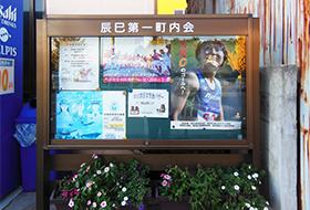 会社敷地の町内会掲示板提供イメージ